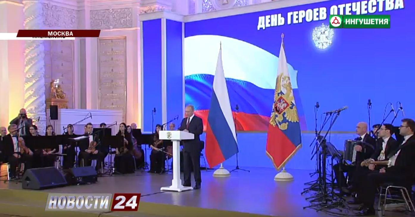 В Кремле чествовали Героев Отечества.