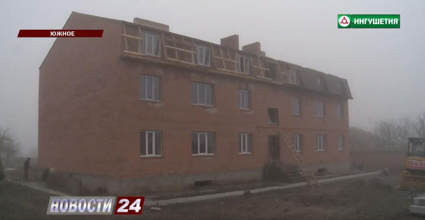 В Южном строится дом для переселенцев из аварийного жилья.