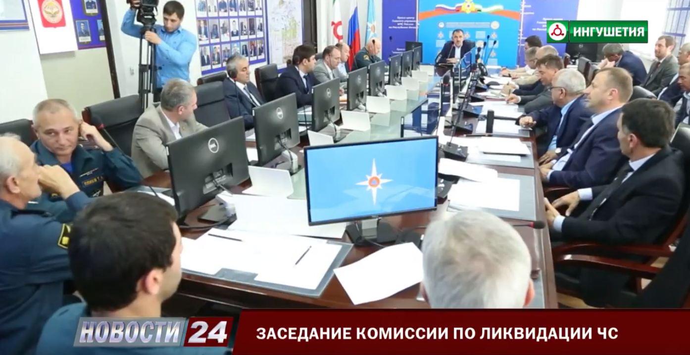 Заседание комиссии по ликвидации ЧС.