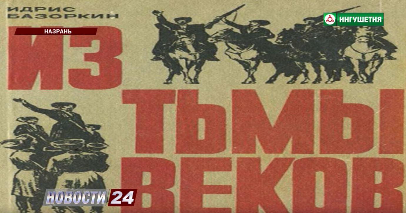 """50 лет роману Идриса Базоркина """"Из тьмы веков""""."""