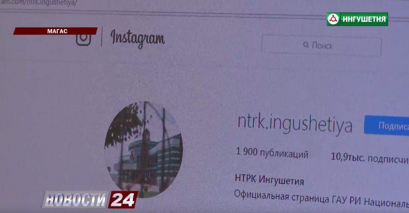 """НТРК """"Ингушетия"""" в социальных сетях."""