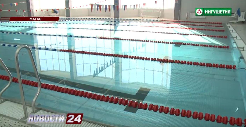 В Магасе торжественно открыли плавательный бассейн