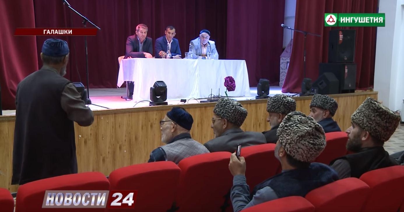 В Галашки состоялся сход граждан.