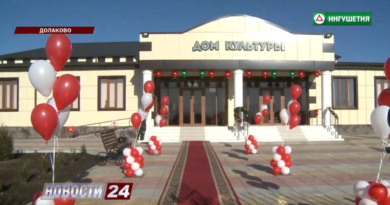 В Долаково торжественно открыли новый Дом культуры.
