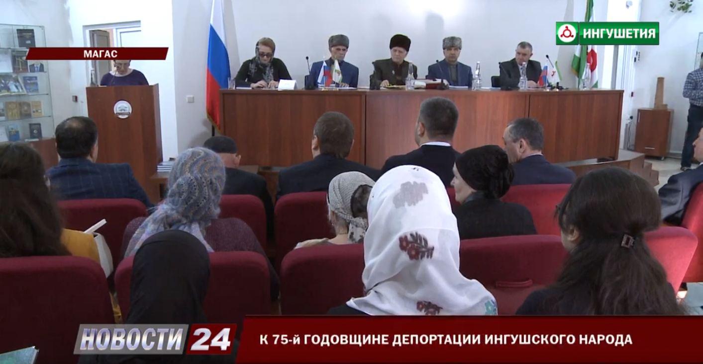 В НИИ им.Чаха Ахриева состоялось мероприятие, посвященное депортации ингушского народа.