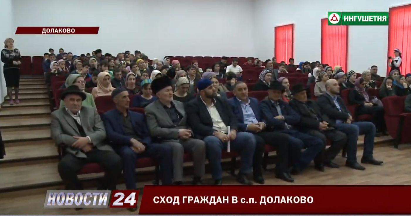 В сельском поселении Долаково прошел сход граждан.