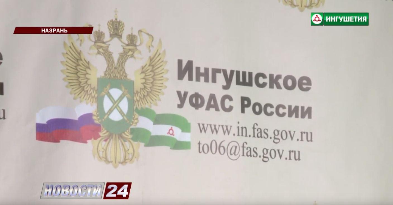 В УФАС Ингушетии прошли публичные слушания