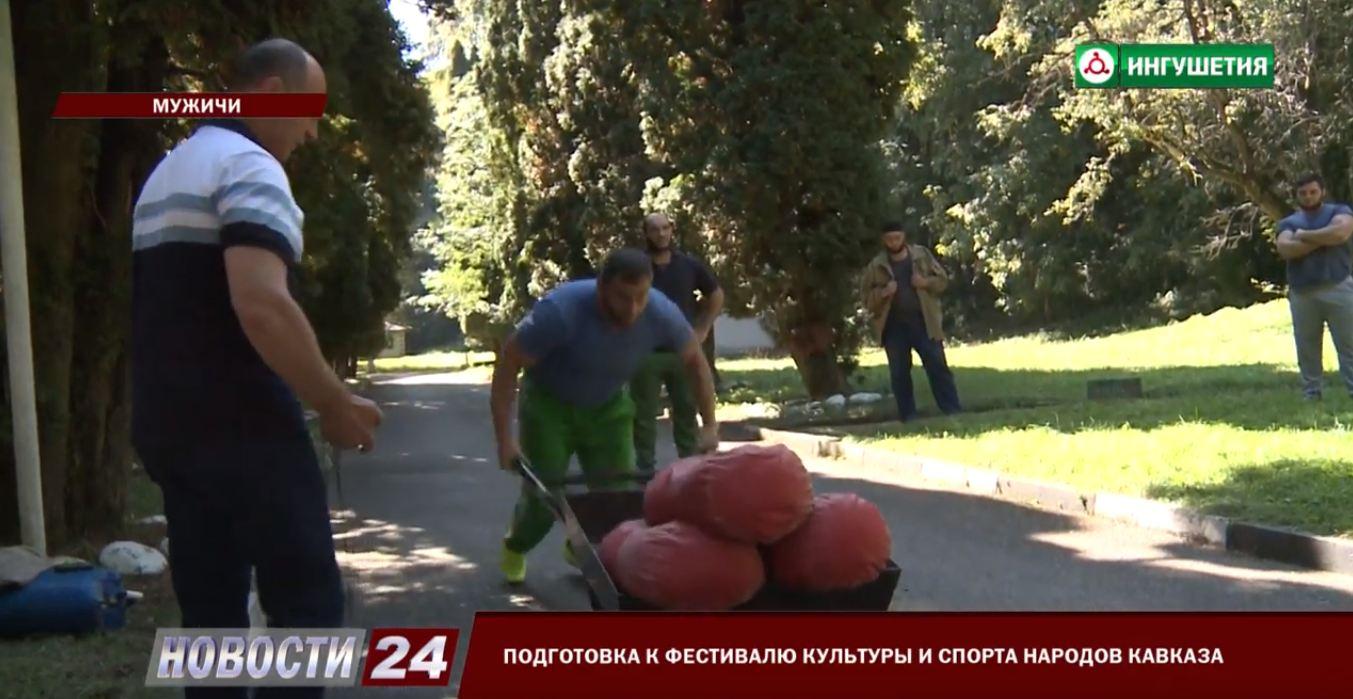 В Ингушетии готовятся к фестивалю культуры и спорта народов Кавказа.