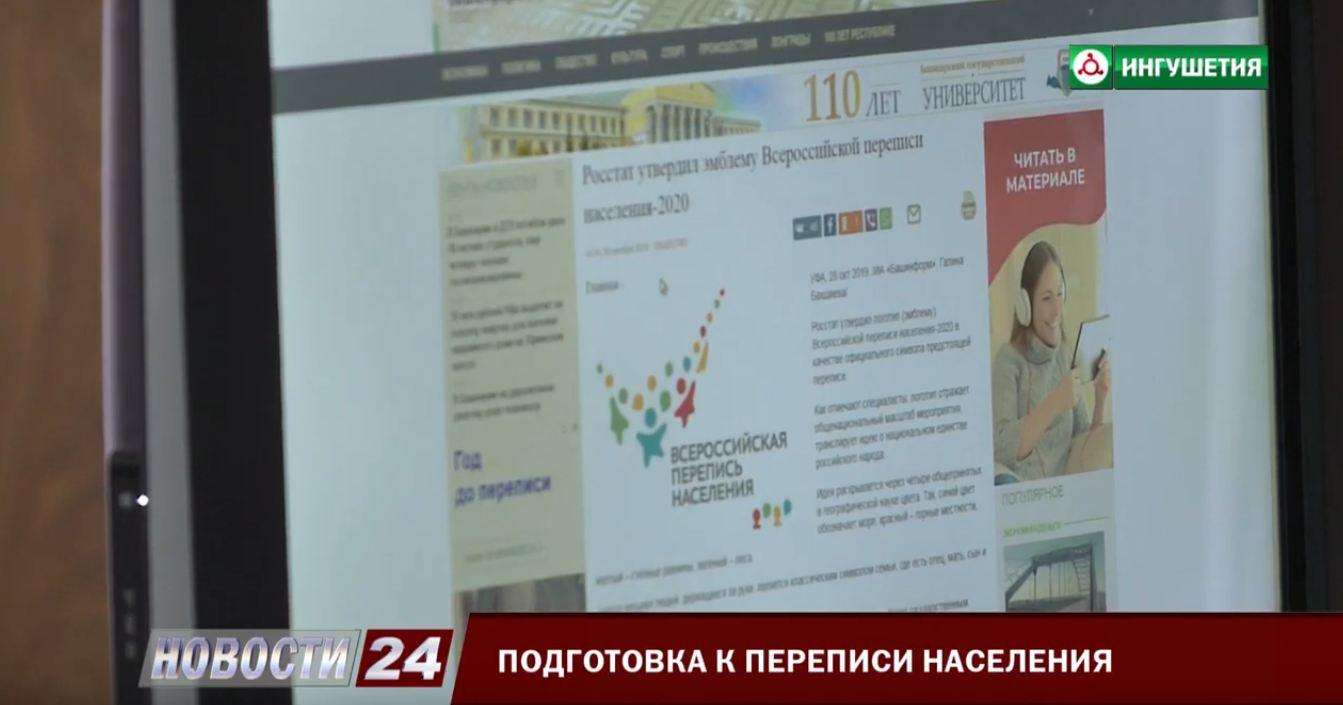 Подготовка к переписи населения в Ингушетии уже началась.