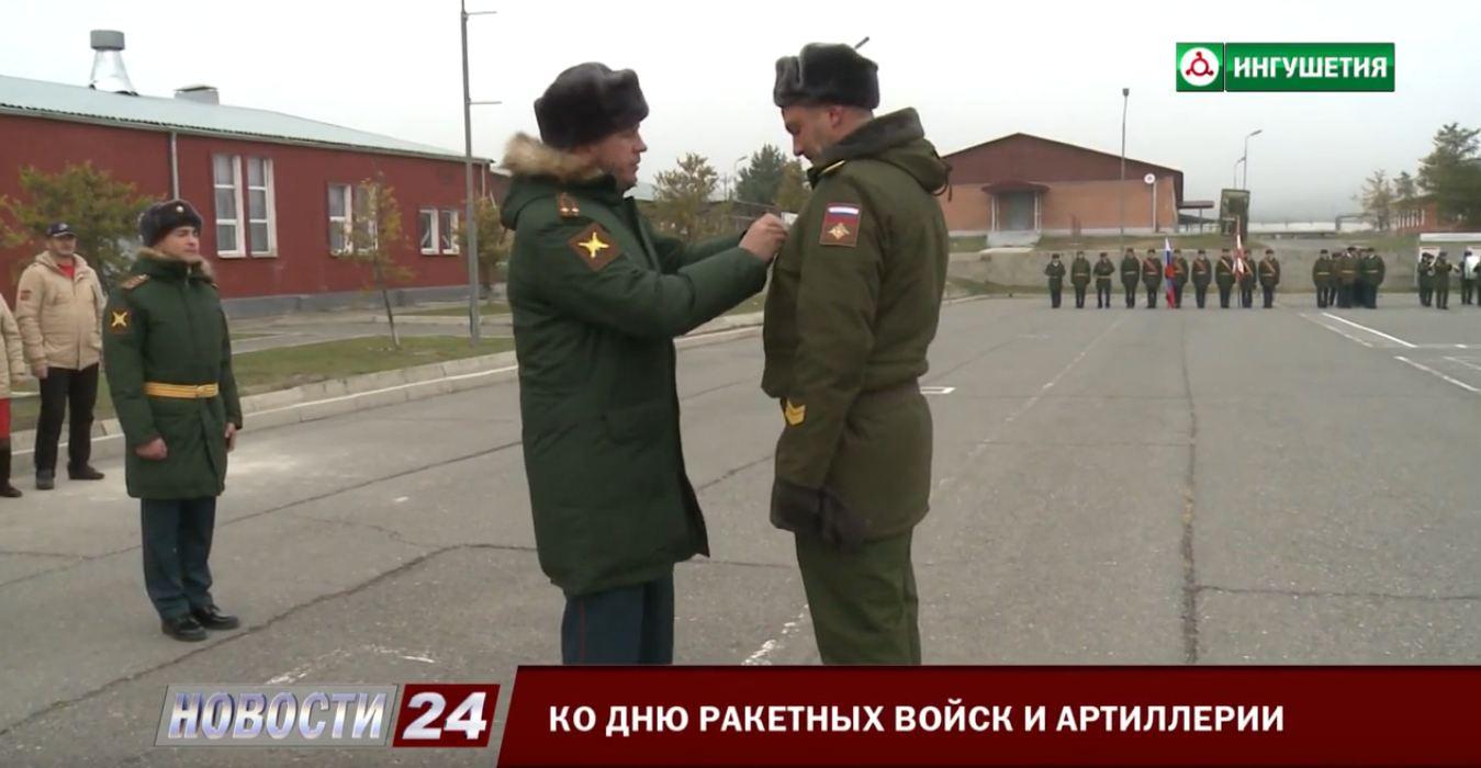 Ко Дню ракетных войск и артиллерии.