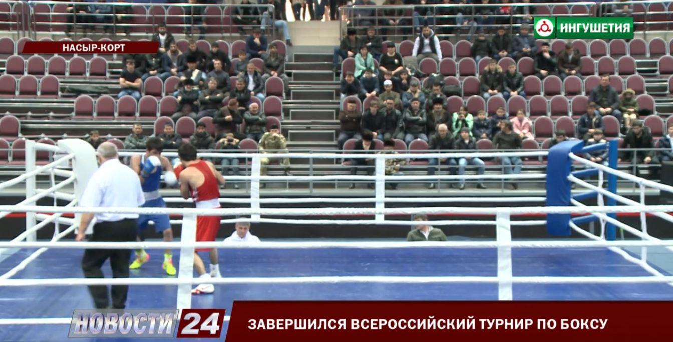 Завершился Всероссийский турнир по боксу имени Сулумбека Осканова.