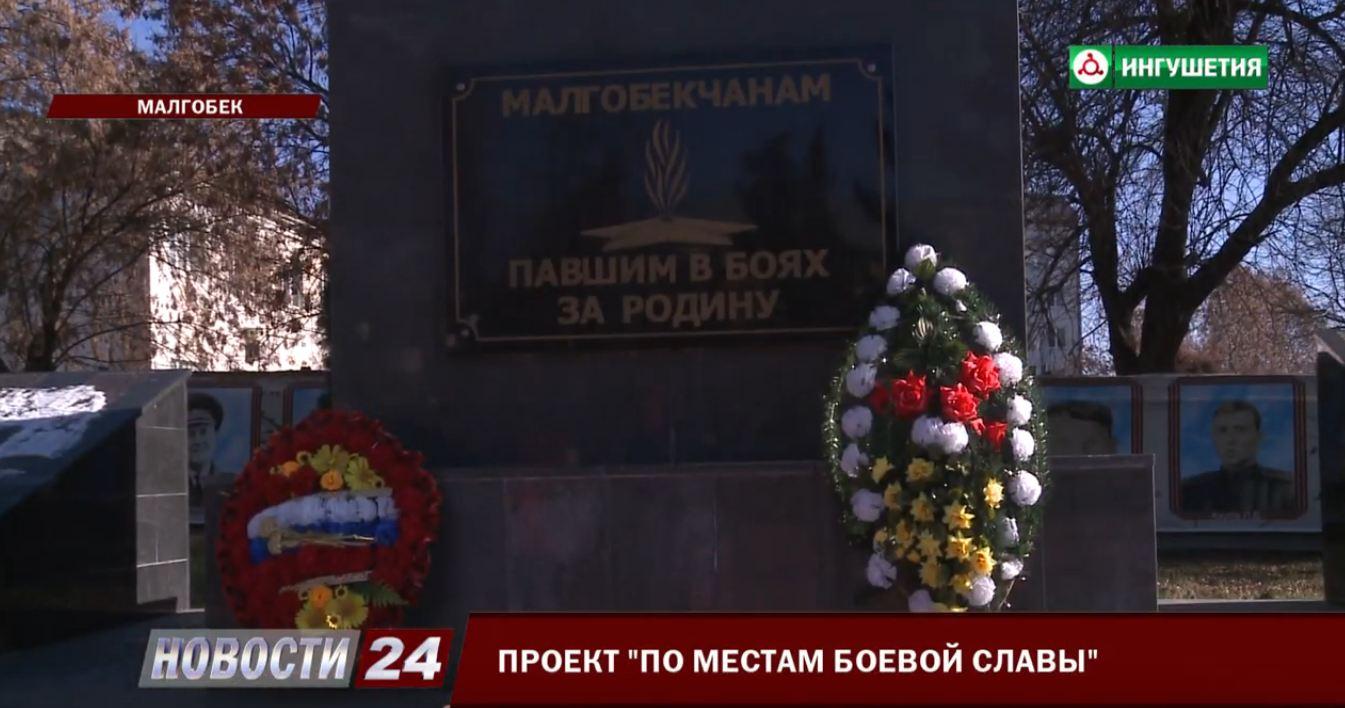 """Проект """"По местам боевой славы""""."""
