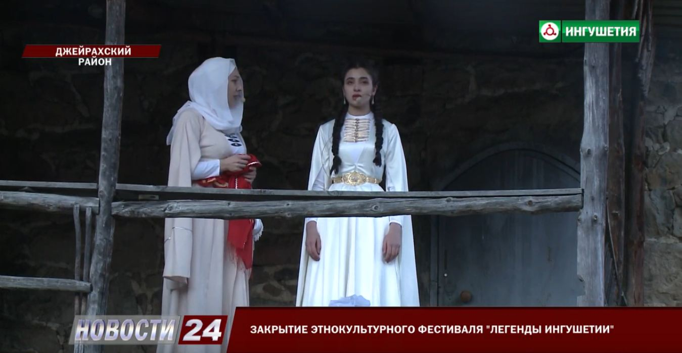 """Закрытие этнокультурного фестиваля """"Легенды Ингушетии""""."""