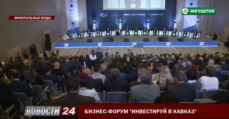 """Бизнес – форум """"Инвестируй в Кавказ"""""""