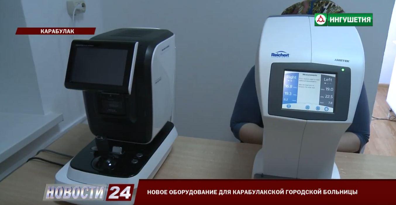 Новое оборудование для Карабулакской городской больницы.