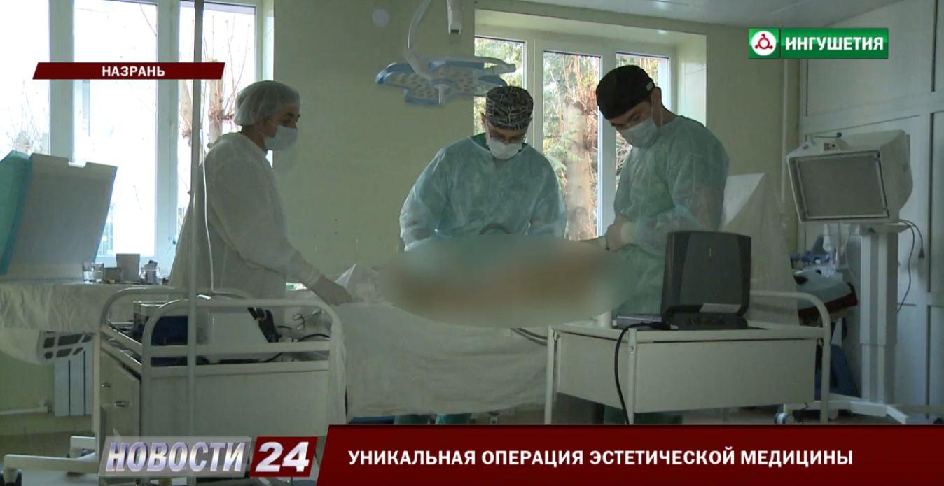 Уникальная операция эстетической медицины в ИРКБ.