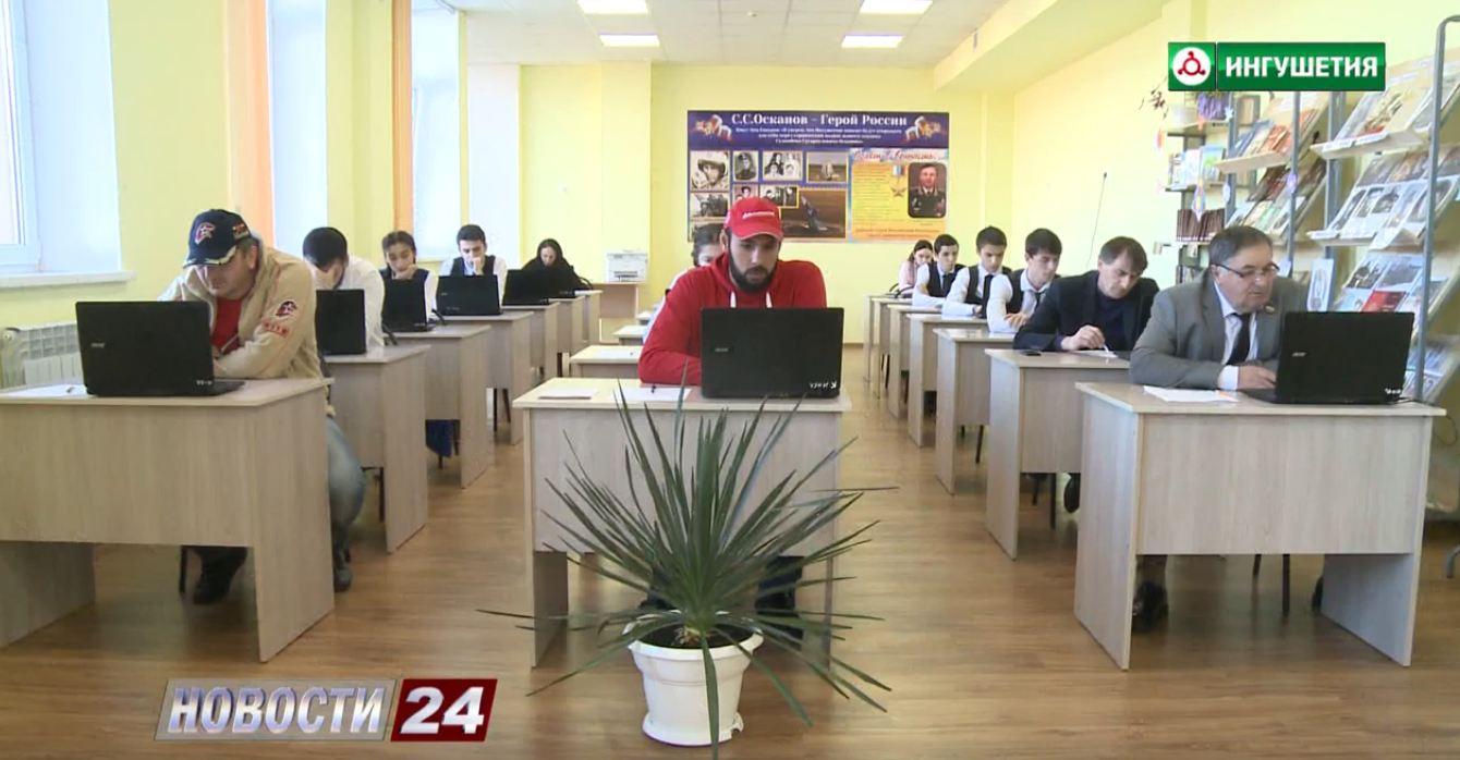 Тест на знание Конституции России.