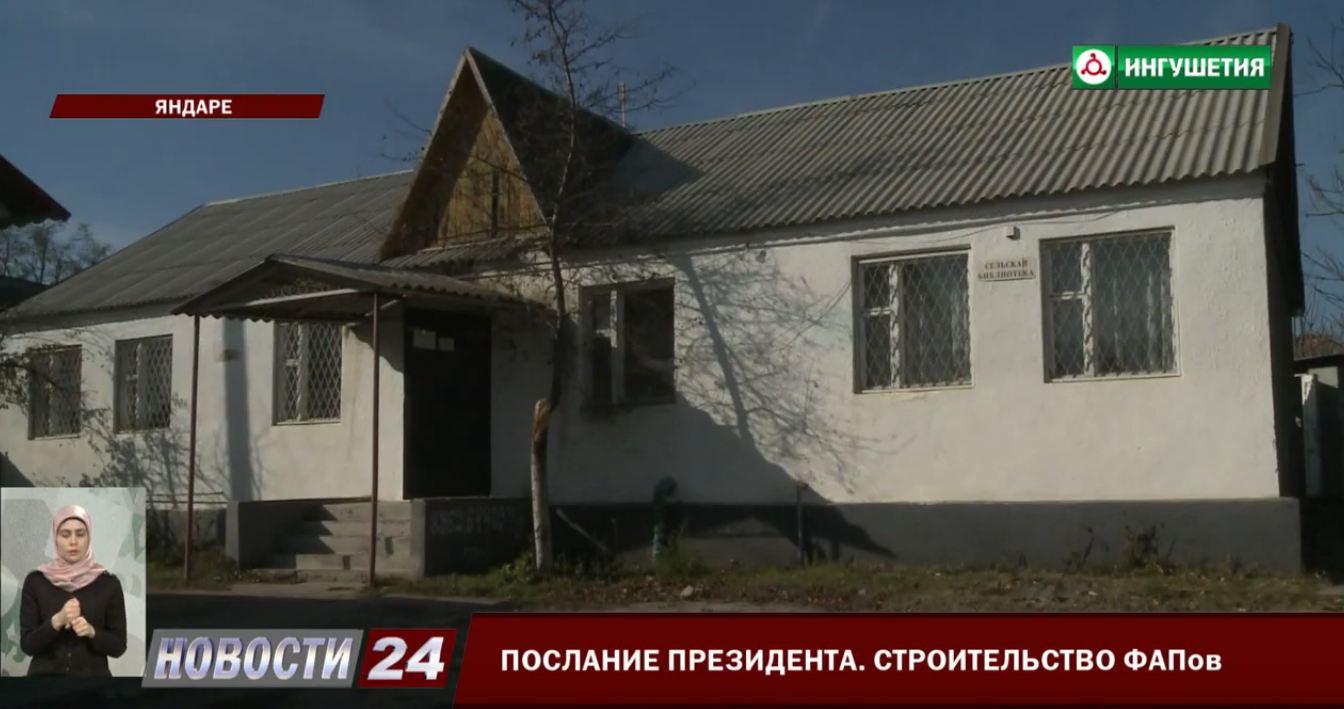Послание Президента РФ. Строительство ФАПов.