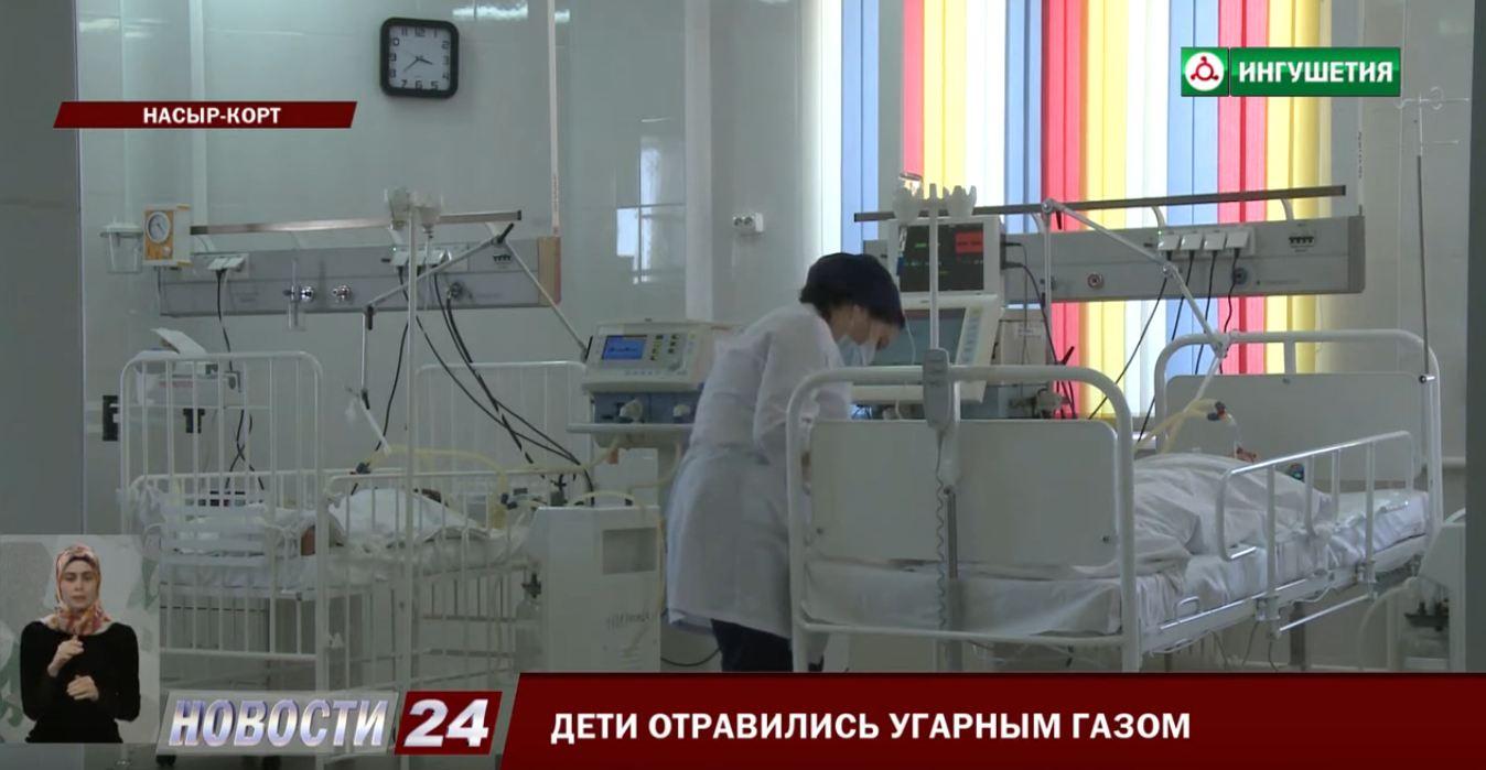 В Ингушетии дети отравились угарным газом.