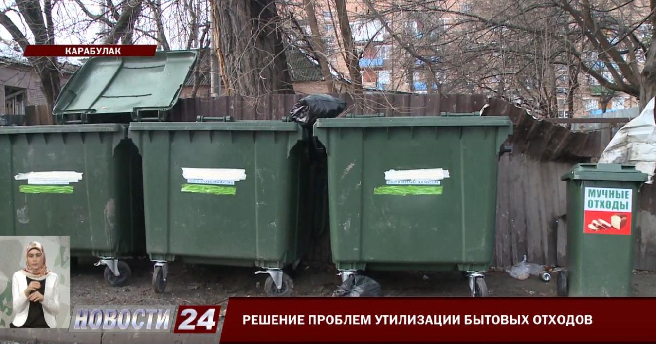 Решение проблем утилизации бытовых отходов в Карабулаке.