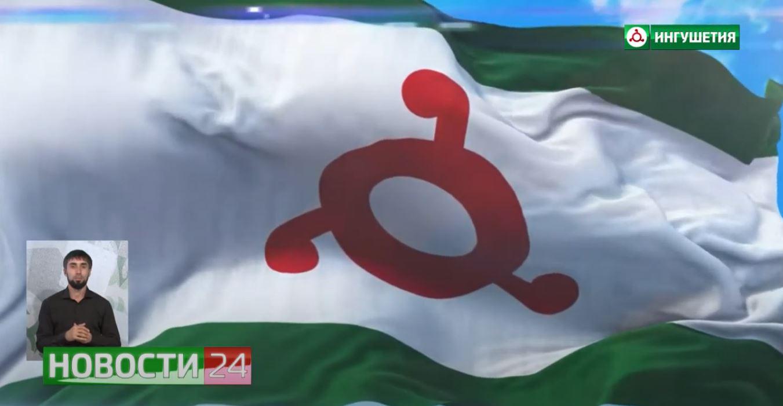 25 лет ингушскому флагу.