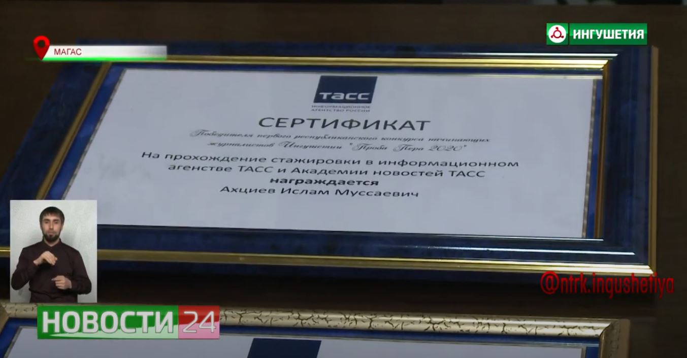 Награждение победителей республиканского конкурса для начинающих журналистов «Проба Пера-2020».