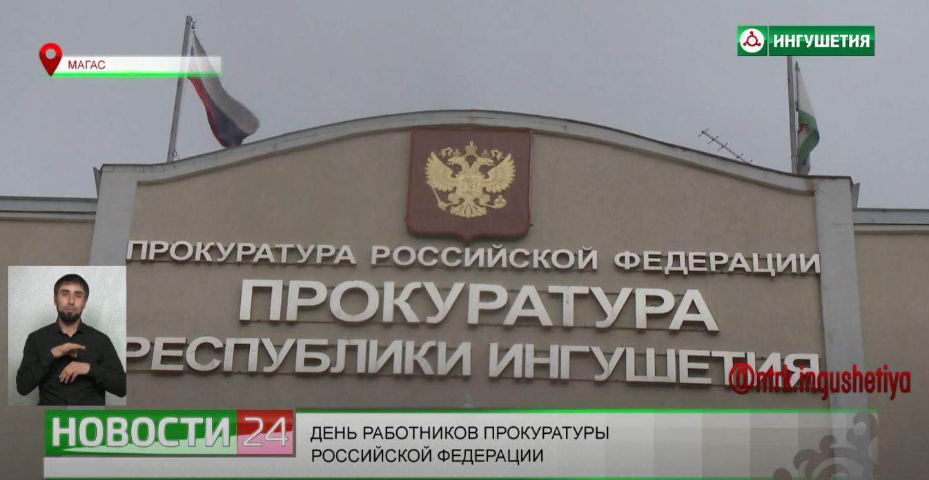 День работников Прокуратуры Российской Федерации.