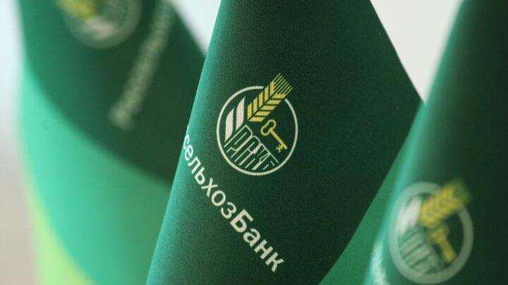 Россельхозбанк повысил доходность по вкладам физических лиц для жителей Ингушетии.