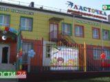 В Карабулаке торжественно отрыли новый детский сад.