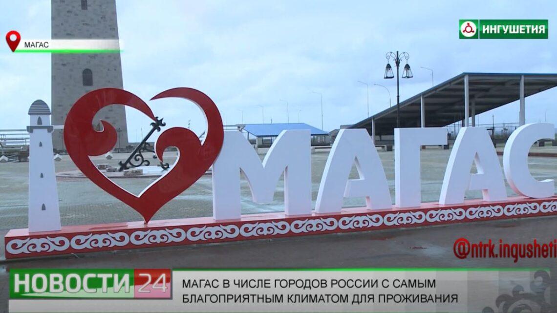 Магас в числе городов России с самым благоприятным климатом для проживания.