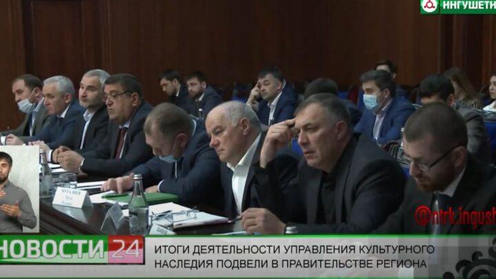 Итоги деятельности Управления культурного наследия подвели в Правительстве региона.