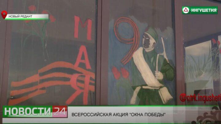 В Ингушетии присоединились к Всероссийской  акции  «Окна Победы».