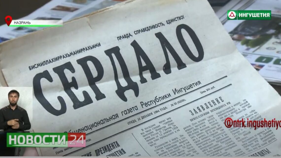 Газете «Сердало»  98 лет.