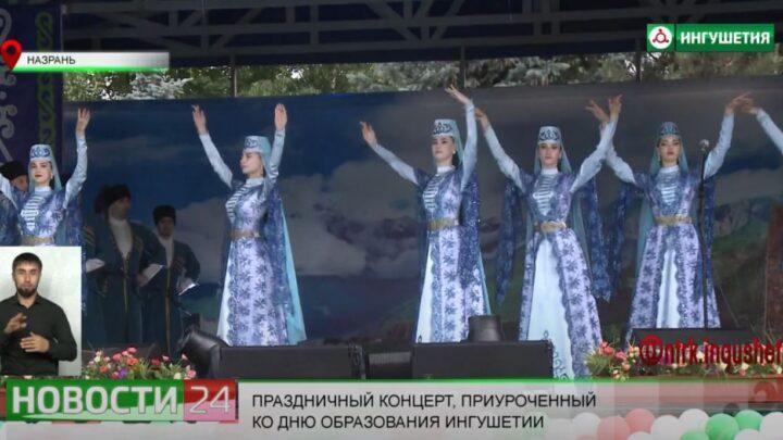 Праздничный концерт, приуроченный ко Дню образования Ингушетии.
