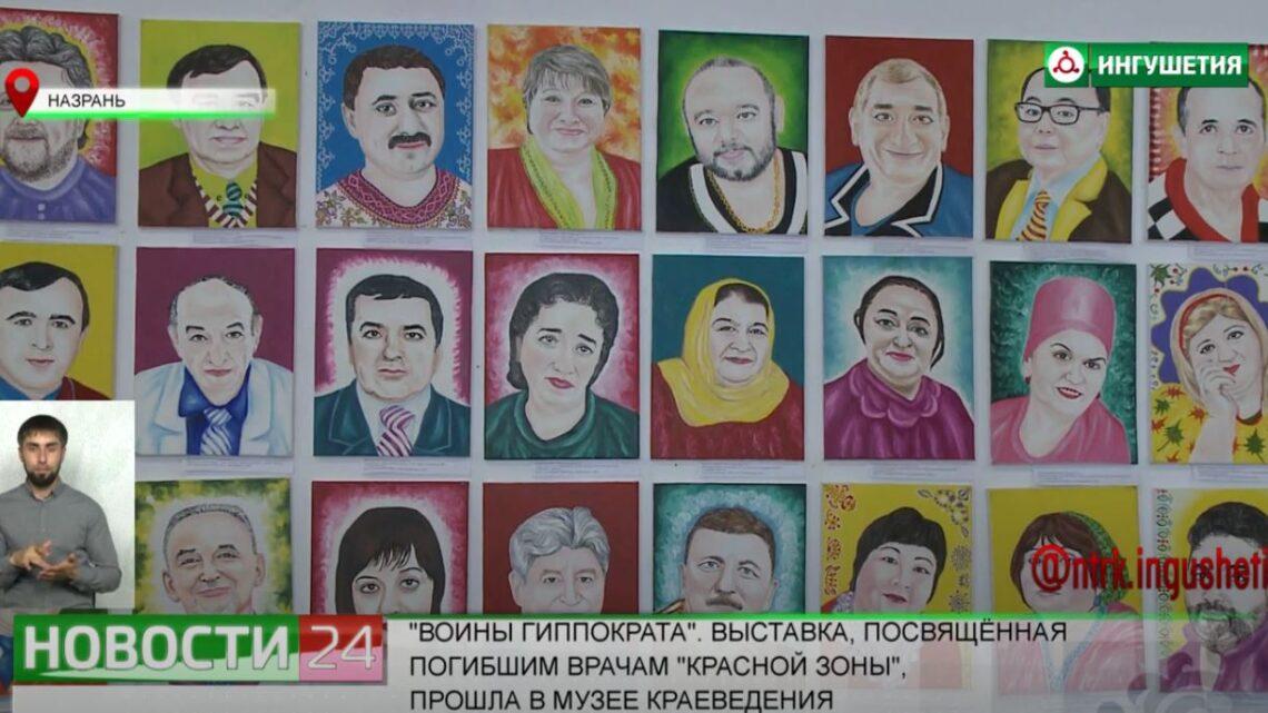 «Воины Гиппократа».Выставка, посвященная погибшим врачам «Красной зоны», прошла в музее краеведения.