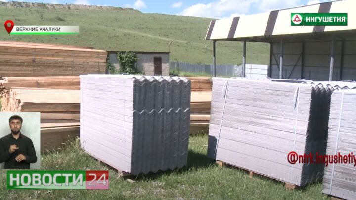 Власти региона оказали помощь пострадавшим от ураганного ветра жителям селения Верхние Ачалуки.