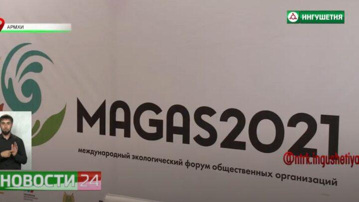 Международный экологический форум «Магас 2021» проходит в Джейрахском районе Ингушетии.