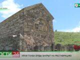 Храм Тхаба — Ерды закрыт на реставрацию.