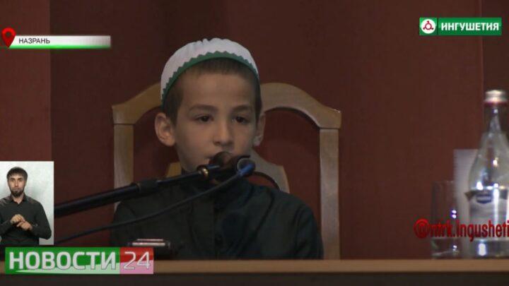 Конкурс чтецов Корана.