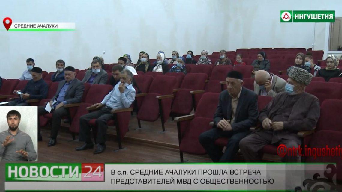 В селении Средние Ачалуки прошла встреча представителей МВД с общественностью.