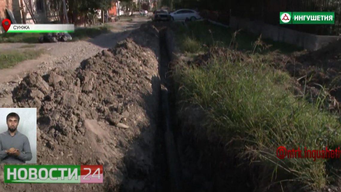 В Сунже меняют ветхий водопровод.
