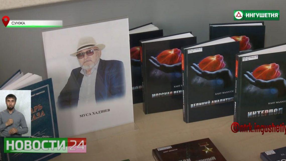 Презентация новых книг Канта Малусси.