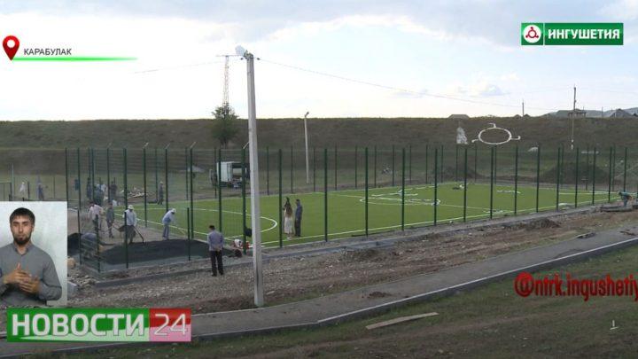 В Карабулаке возводят спортплощадку в рамках проекта «Формирование комфортной городской среды».