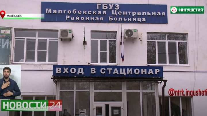 Ситуация с коронавирусом в Малгобекской ЦРБ.