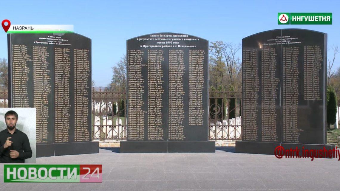 На мемориальном комплексе в Назрани прошел субботник.