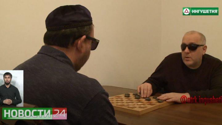 Открытый чемпионат по шашкам среди незрячих и слабовидящих.